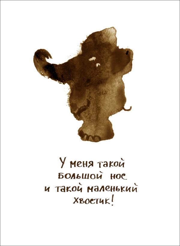slonik-s-russkimi-slovami-moya-ruka-kopiya-s-chyornoj-obvodochkoj